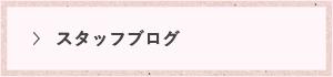 フタッフブログ
